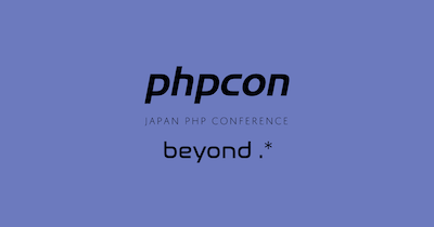 PHP Conference Japan 2019